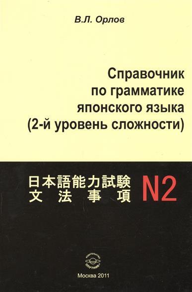 Орлов В. Справочник по грамматике японского языка (2-й уровень сложности) ножницы pigeon для ногтей малыша 2 й уровень
