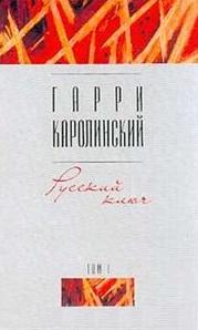 Русский ключ 2тт.