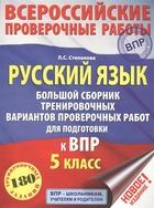 Русский язык. 5 класс. Большой сборник тренировочных вариантов заданий для подготовки к ВПР