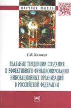 Реальные тенденции создания и эффективного функционирования инновационных организаций в Российской Федерации: Монография