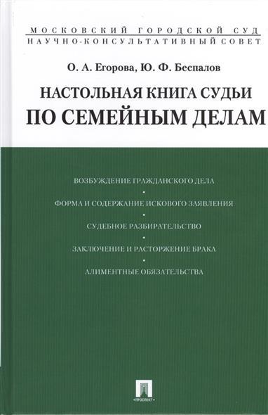 Егорова О., Беспалов Ю. Настольная книга судьи по семейным делам