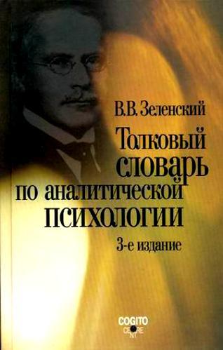 Толковый словарь по аналитич. психолог.