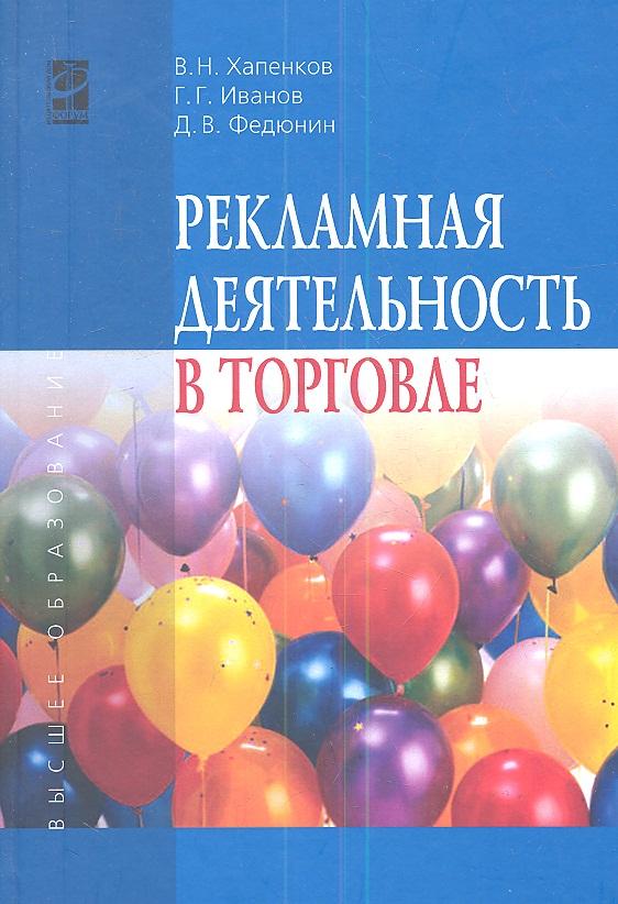 Хапенков В., Иванов Г., Федюнин Д. Рекламная деятельность в торговле цены