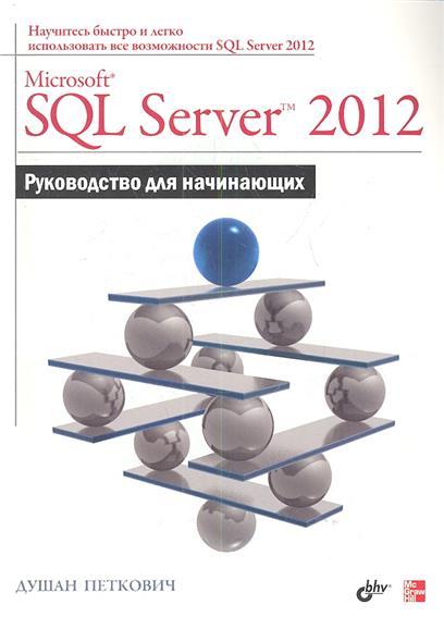 Петкович Д. Microsoft SQL Server 2012. Руководство для начинающих sql полное руководство 3 издание