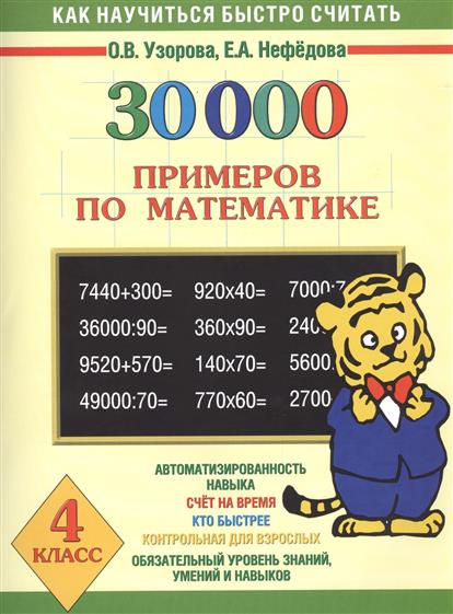 30 000 примеров по математике. 4 класс. Автоматизированность навыка. Счет на время. Кто быстрее. Контрольная для взрослых. Обязательный уровень знаний, умений и навыков