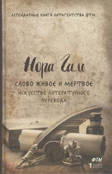 Галь Н.: Слово живое и мертвое. Искусство литературного перевода