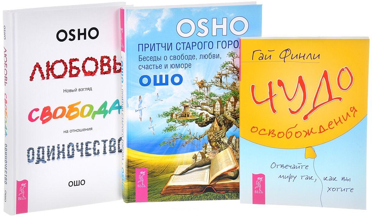 Финли Г., Ошо Чудо освобождения + Любовь, свобода + Притчи старого города (комплект из 3 книг)