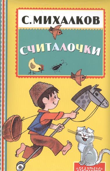 Михалков С. Считалочки