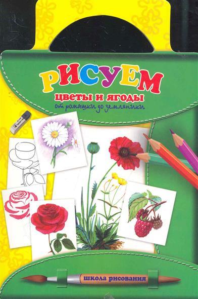 Рисуем цветы и ягоды от ромашки до земляники