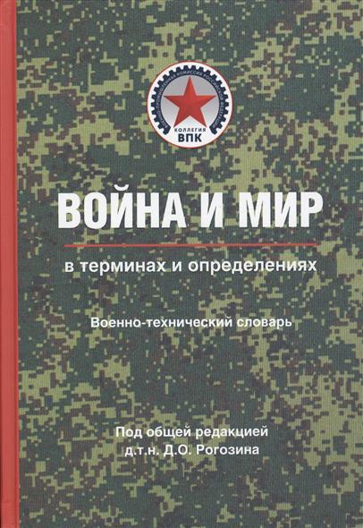Рогозин Д. Война и мир в терминах и определениях. Военно-технический словарь