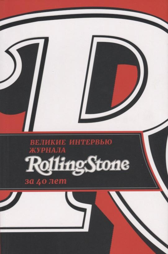 Великие интервью журнала Rolling Stone за 40 лет от Читай-город