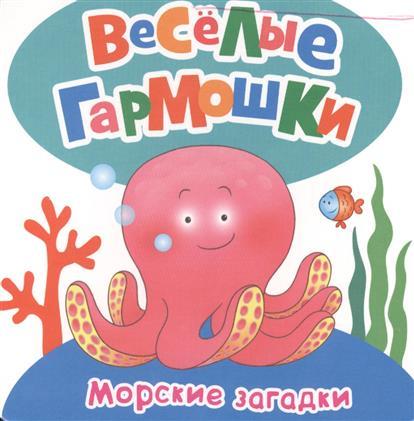Грозовский М. Морские загадки грозовский м л загадки из джунглей