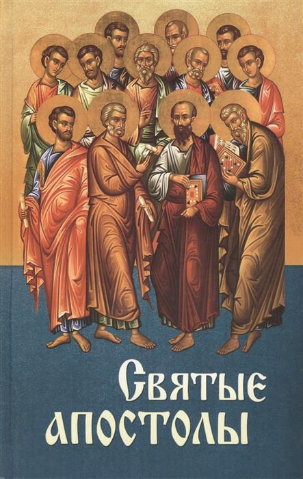 Маркова А. (сост.) Святые апостолы маркова а сост святые петр и феврония муромские