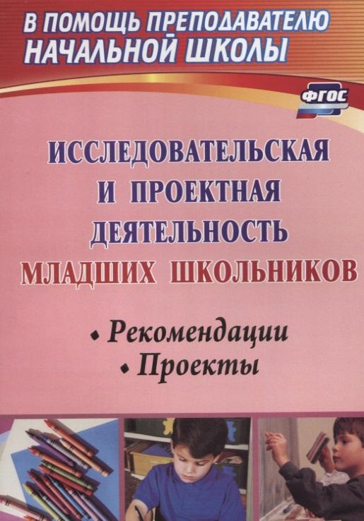 Исследовательская и проектная деятельность младших школьников. Рекомендации, проекты