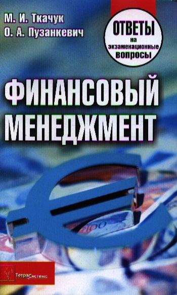 Ткачук М., Пузанкевич О. Финансовый менеджмент. Ответы на экзаменационные вопросы