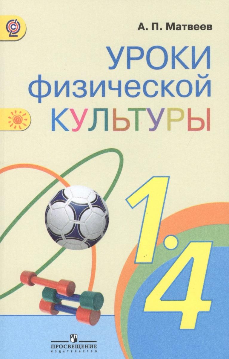 Матвеев А. Уроки физической культуры. Методические рекомендации. 1-4 классы