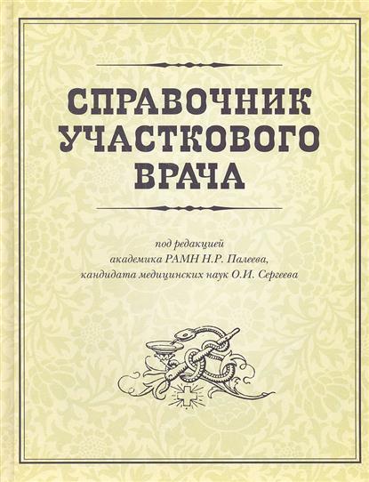 Фото Палеев Н., Сергеев О. (ред.) Справочник участкового врача