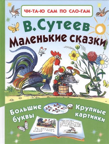 Сутеев В. Маленькие сказки