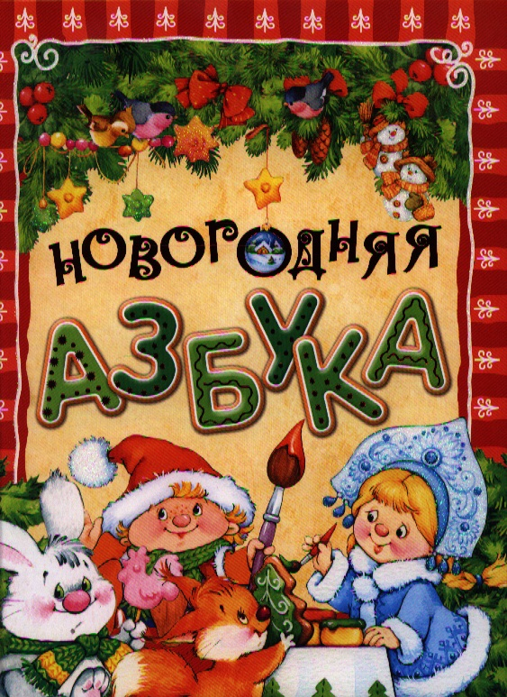Скороденко Н., Фет А., Корсакова Е. и др. Новогодняя азбука. Стихи корсакова е смирнова а подарок на новый год