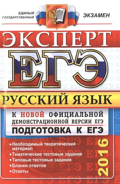 ЕГЭ 2016. Русский язык. Эксперт в ЕГЭ. Подготовка к ЕГЭ