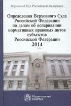 Определения Верховного Суда Российской Федерации по делам об оспаривании нормативных правовых актов субъектов Российской Федерации 2014