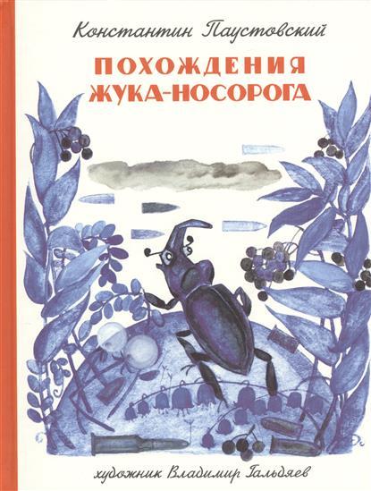 Паустовский К. Похождения жука-носорога. Солдатская сказка
