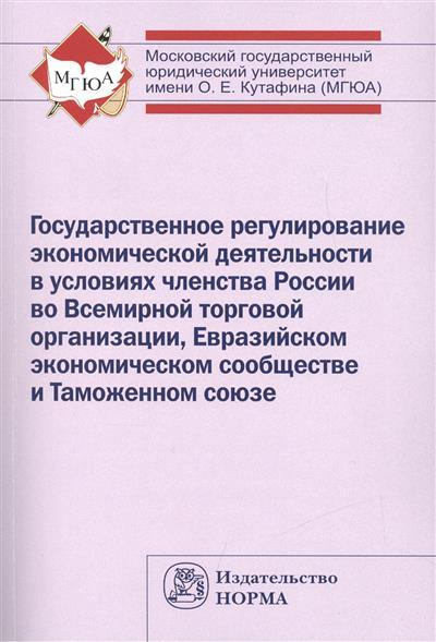 Государственное регулирование экономической деятельности в условиях членства России во Всемирной торговой организации, Евразийском экономическом сообществе и Таможенном союзе