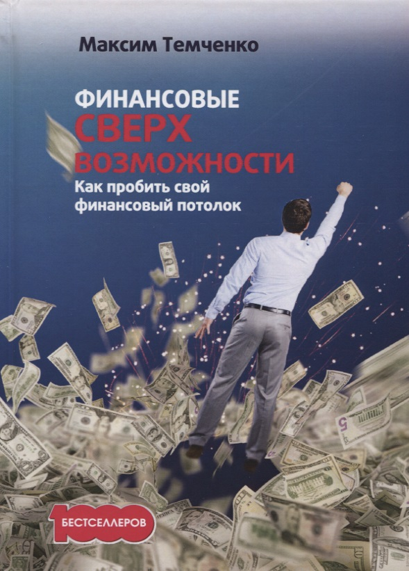 Темченко М. Финансовые сверхвозможности. Как пробить свой финансовый потолок радуга м сверхвозможности человека как стать экстрасенсом