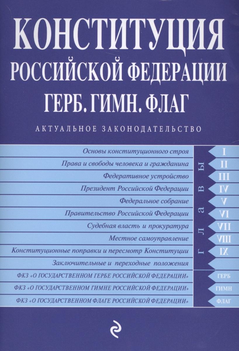 Конституция Российской Федерации. Герб. Гимн. Флаг