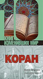 Коран Биография книги