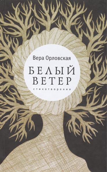 Орловская В. Белый ветер. Стихотворения