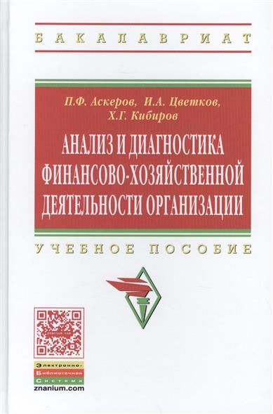 Аскеров П.: Анализ и диагностика финансово-хозяйственной деятельности организации. Учебное пособие