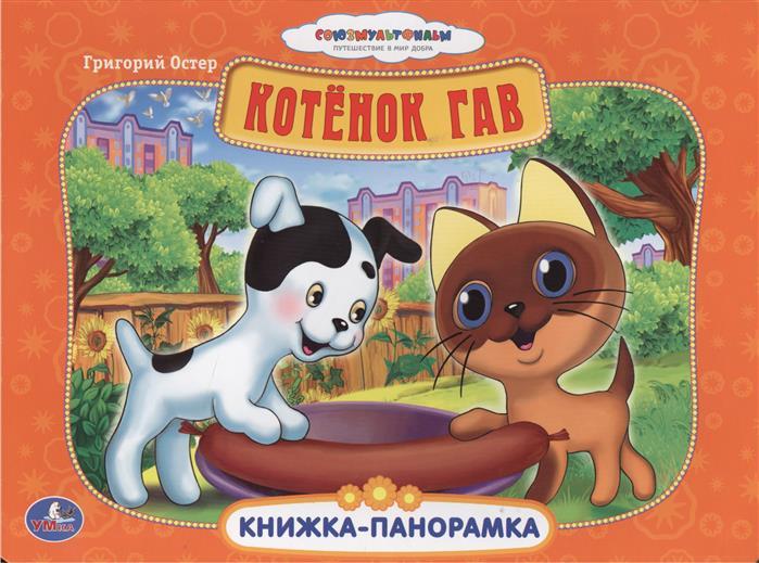 Остер Г. Котенок Гав остер г котенок гав книжка с глазками