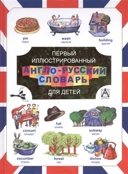 Власенко Н. (ред.) Первый иллюстрированный англо-русский словарь для детей первый иллюстрированный англо русский словарь для детей