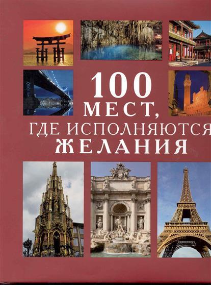 100 мест где исполняются желания