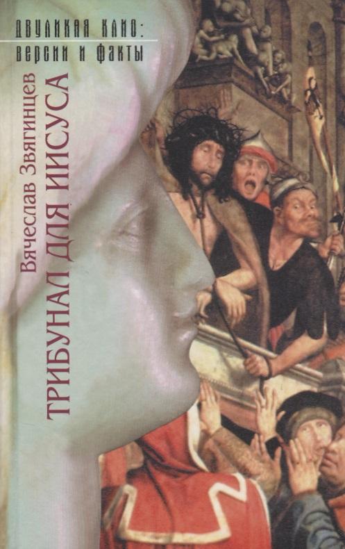 Звягинцев В. Трибунал для Иисуса звягинцев бульдоги под ковром