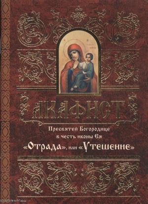Акафист Пресвятей Богородице в честь иконы Ея