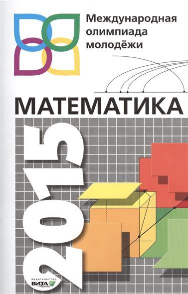 Шагин В. Математика. Международная олимпиада молодежи. 2015 елена александровна власова олимпиада школьников шаг в будущее математика физика