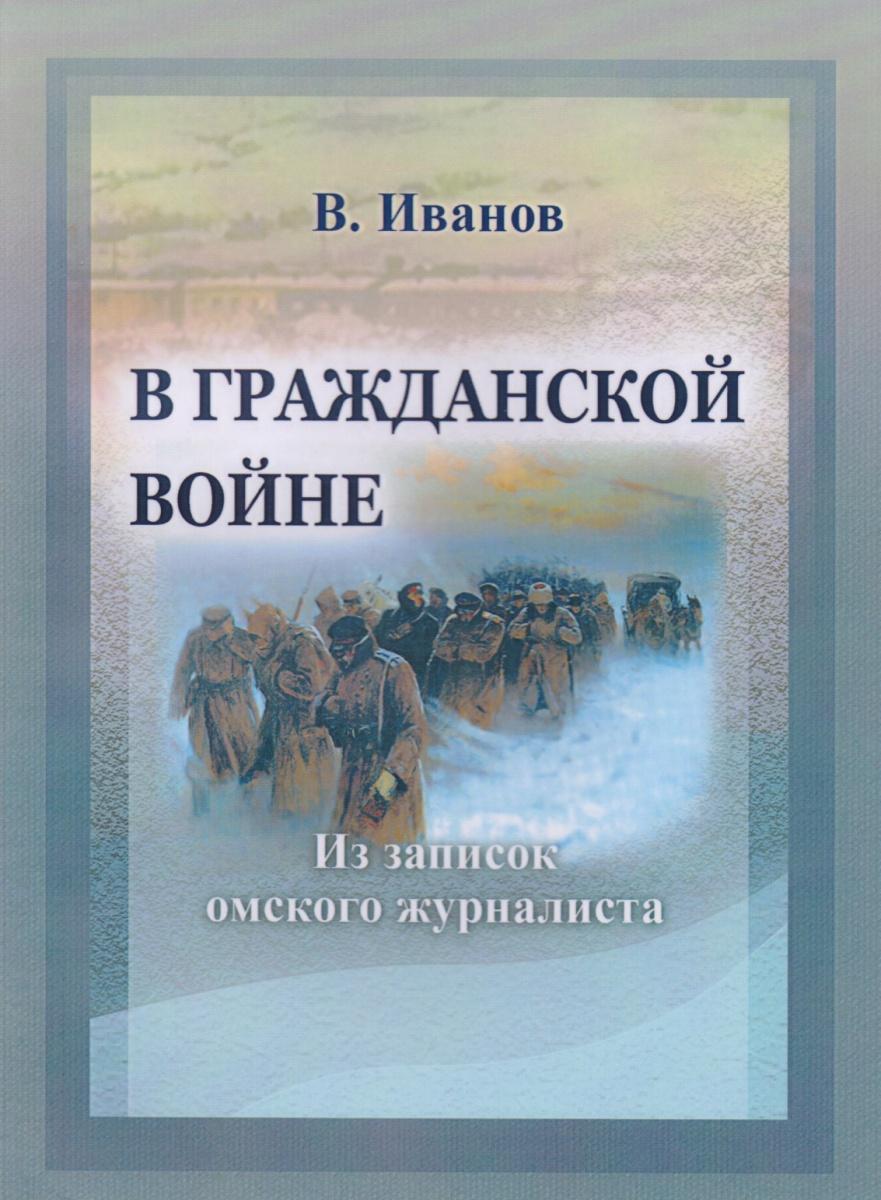 Иванов В. В Гражданской войне (Из записок омского журналиста)