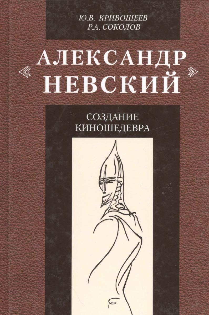 купить Кривошеев Ю., Соколов Р.