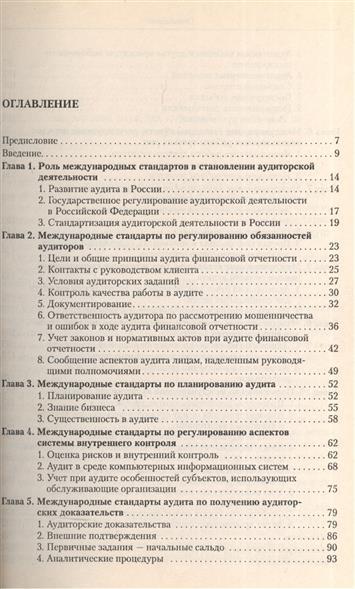 Международные стандарты аудита в регулировании аудиторской деятельности