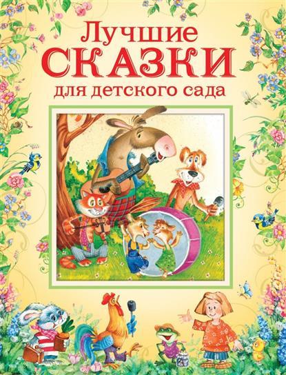 Булатова М., Капица О. и др. Лучшие сказки для детского сада