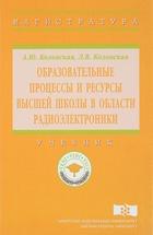 Образовательные процессы и ресурсы высшей школы в области радиоэлектроники. Учебник