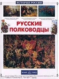 Лубченков Ю. Русские полководцы книги эксмо русские полководцы
