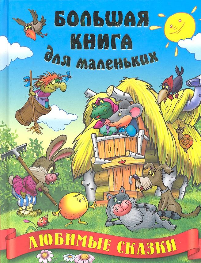 Чайчук В., Ткачук А. (худ.) Любимые сказки басюбина а худ сказки маленькой принцессы