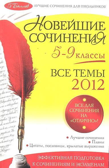 Новейшие сочинения 5-9 кл. Все темы 2012