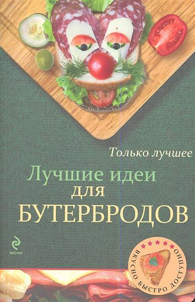 Братушева А. (ред.) Лучшие идеи для бутербродов. Самые вкусные рецепты idei
