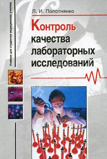 Контроль качества лабораторных исследований