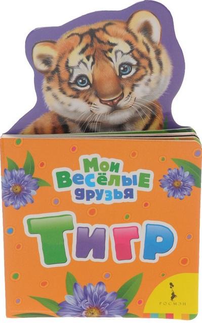 Волкова Н. Тигр