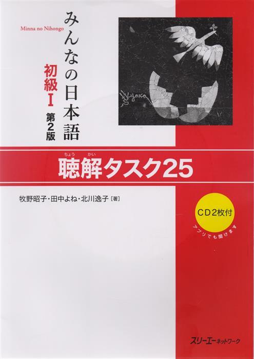 2 Edition Minna no Nihongo Shokyu I - Listening Comprehension Tasks/ Минна но Нихонго I. Учебник для отработки восприятия японской речи на слух (+ CD) цена